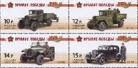 Оружие Победы 1941-1945, 4м в квартблоке, 10.0, 12.0, 14.0, 15.0 руб