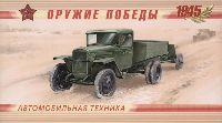 Оружие Победы 1941-1945, Люкс-Буклет, 10.0, 12.0, 14.0, 15.0 руб