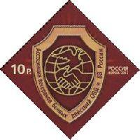 Ассоциация ветеранов боевых действий, 1м; 10.0 руб