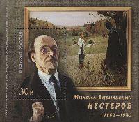 Художник М. Нестеров, блок; 30.0 руб