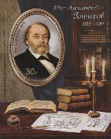 Писатель И.А. Гончаров, блок; 30.0 руб