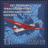 75 лет первому трансполярному беспосадочному перелёту, 1м; 13.0 руб