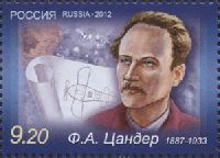 Ученый Ф. Цандер, 1м; 9.30 руб