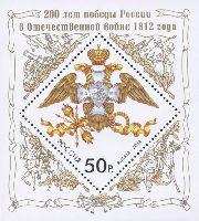 Отечественная война 1812 года, блок; 50.0 руб