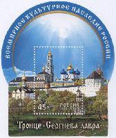 История и культура России, Троице-Сергиева лавра, блок; 45.0 руб