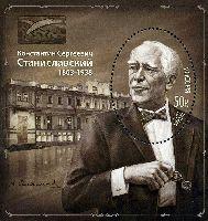 Театральный режиссёр К.С. Станиславский, блок; 50.0 руб