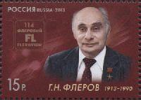 Ученый Г.Н. Флёров, 1м; 15.0 руб