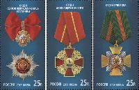 Высшие ордена России, 3м; 25.0 руб х 3