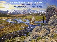 Заповедник Убсунурская котловина, блок; 45.0 руб