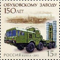 Обуховский сталелитейный завод, 1м; 15.0 руб