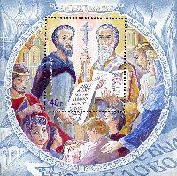 1150 лет создания славянской письменности, блок; 40.0 руб