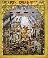 Совместный выпуск Россия-Украина-Белоруссия, 1025-летие Крещения Руси, блок; 30.0 руб