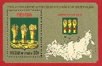 Герб Пензы, блок; 50.0 руб