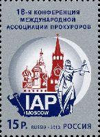 Конференция Международной ассоциации прокуроров, 1м; 15.0 руб