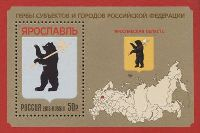 Герб Ярославля, блок; 50.0 руб