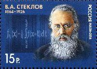 Математик B. Стеклов, 1м; 15.0 руб