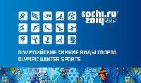 Зимние Олимпийские игры в Сочи, Виды спорта, Престиж-буклет; 25.0 руб х 15