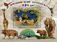150 лет Московскому зоопарку, блок; 40.0 руб