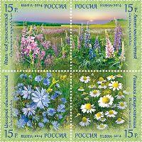 Флора России, 4м в квартблоке; 15.0 руб х 4
