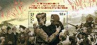 Совместный выпуск России-Белоруссии, 70-летие освобождения России, Украины, Белоруссии; блок; 50.0 руб