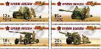 Оружие Победы 1941-1945, 4м, 12.0, 15.0, 18.0, 20.0 руб