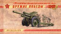 Оружие Победы 1941-1945, Люкс-Буклет, 12.0, 15.0, 18.0, 20.0 руб