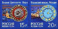 Совместный выпуск Россия-Швейцария, Башенные часы, 2м; 15.0, 20.0 руб
