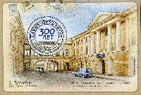 300 лет почтамту Санкт-Петербургска, блок; 50.0 руб