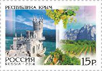 Республика Крым, 1м; 15.0 руб