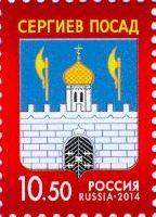 Стандарт, герб Сергиева Посада, 1м; 10.50 руб