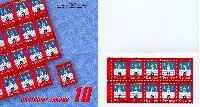 Стандарт, герб Сергиева Посада, буклет из 10м, 10.50 руб х 10