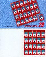 Стандарт, герб Сергиева Посада, буклет из 20м, 10.50 руб х 20