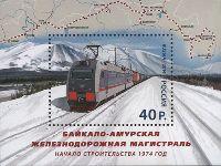 Байкало-Амурская железнодорожная магистраль, блок; 40.0 руб
