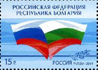 Совместный выпуск Россия-Болгария, 135 лет дипломатических отношений, 1м; 15.0 руб