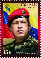 Президент Венесуэлы Уго Чавес, 1м; 15.0 руб