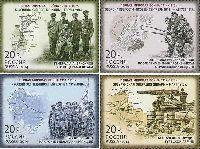 Первая Мировая война, 4м; 20.0 руб х 4
