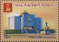 Город Кызыл, 1м; 15.0 руб