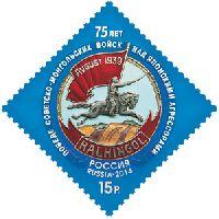 Совместный выпуск Россия-Монголия, 75 лет победы в сражении на Халхин-Голе, 1м; 15.0 руб