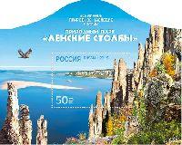 """Природный парк """"Ленские Столбы"""", блок; 50.0 руб"""