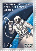 50 лет первому выходу человека в открытый космос, 1м; 17.0 руб