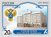 Счётная палата Российской Федерации, 1м; 20.0 руб