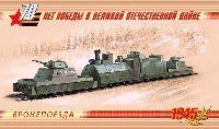 Оружие Победы 1941-1945, Люкс-буклет, 12.0, 17.0, 19.0, 27.0 руб
