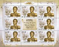 Герой Отечественной войны 1812 П.И. Багратион, М/Л из 8м и купона; 15.0 руб x 8