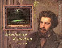 Художник А. Куинджи, блок; 50.0 руб