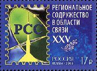 Региональное содружество связи, 1м; 17.0 руб