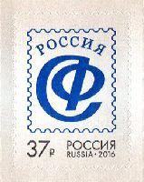 Стандарт, Союз филателистов России, самоклейка, 1м; 37.0 руб