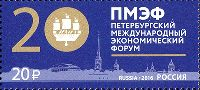Петербургский международный экономический форум, 1м; 20.0 руб