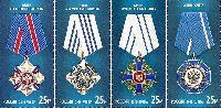Высшие ордена России, 4м; 25.0 руб х 4