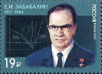 Ученый Е. Забабахин, 1м; 19.0 руб