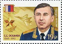 Герой России С. Осканов, 1м; 19.0 руб